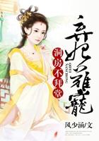 蜜恋柔情:偷心猎爱